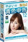 package_aoiro12_3D.jpg