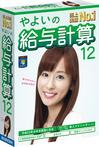 package_kyuyo12_3D.jpg