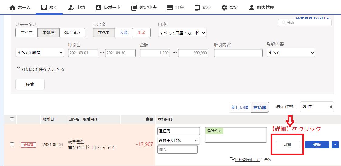 自動登録ルール①.png