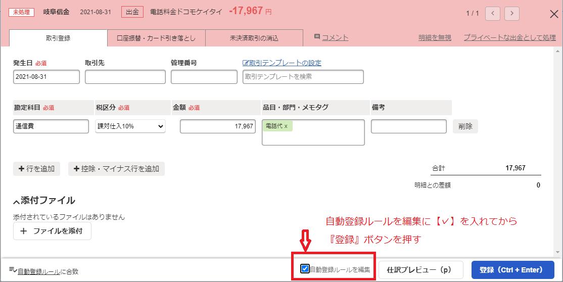 自動登録ルール②.png