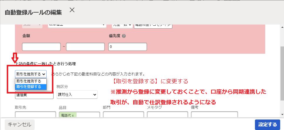 自動登録ルール③.png
