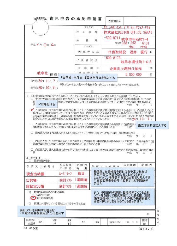 青色申告の承認申請書(法人).png