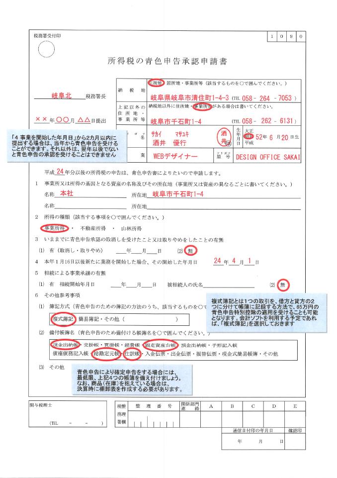 青色申告承認申請書(個人事業).png