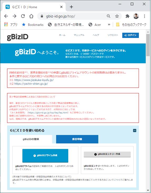 gBizID.png